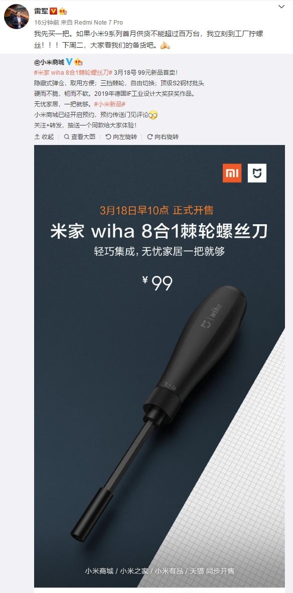 供货不足!小米9系列暂停销售 雷军真买了把螺丝刀